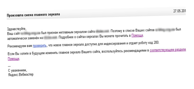 Склейка сайта в Яндексе